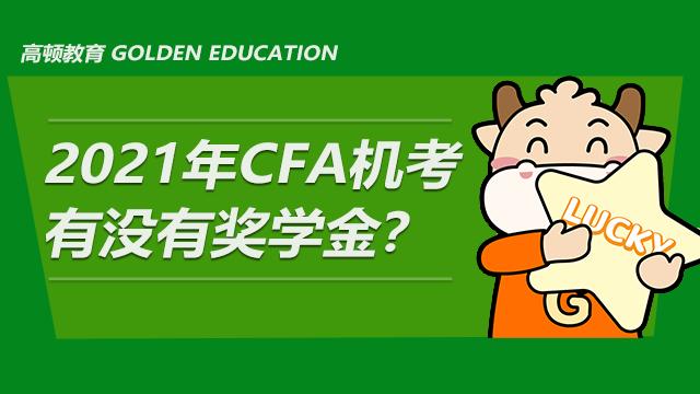 2021年CFA机考有没有奖学金?什么时候能够申请?