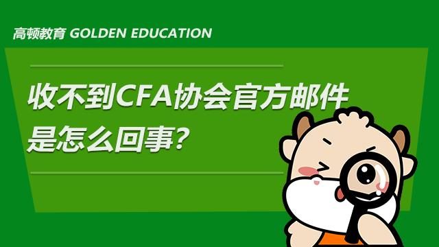 收不到CFA协会官方邮件是怎么回事?