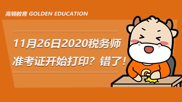 11月26日2020税务师准考证开始打印?错了!