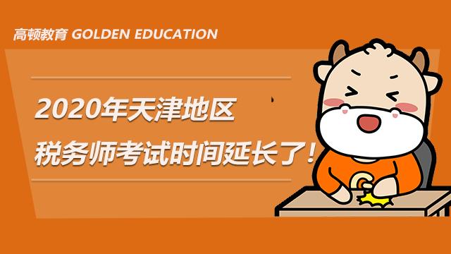2020年天津地区税务师考试时间延长了!