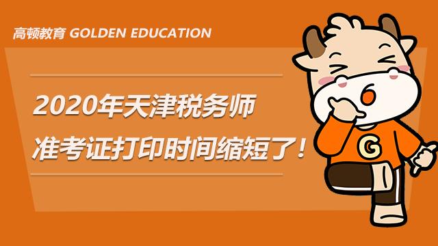 2020年天津税务师准考证打印时间缩短了!