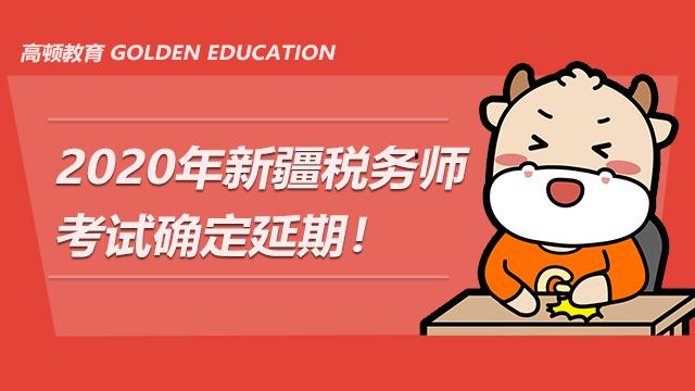中税协最新公告:2020年新疆税务师考试确定延期!