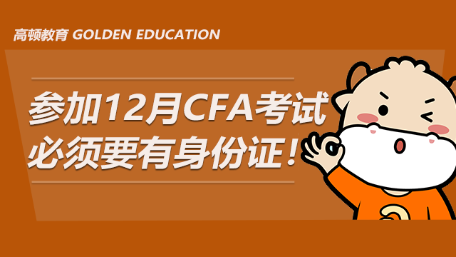 CFA协会最新通知:参加12月CFA考试必须要有身份证!