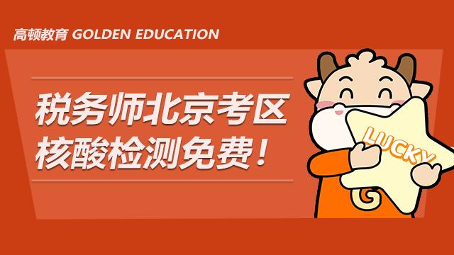 中税协最新公告:2020年税务师北京考区核酸检测免费!