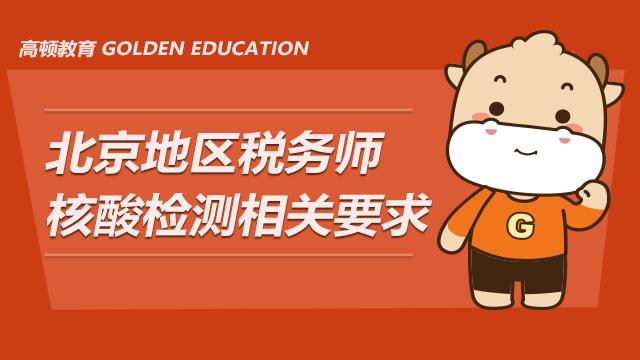2020年北京地区税务师核酸检测相关要求
