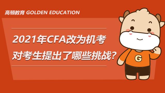 2021年CFA改为机考对考生提出了哪些挑战?