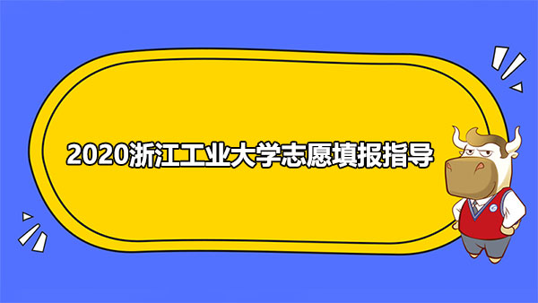 2020浙江工业大学