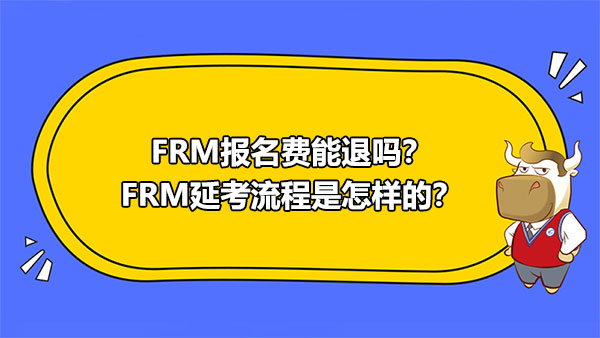 FRM报名费能退吗?FRM延考流程是怎样的?