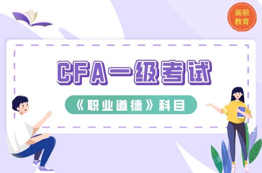 CFA一級考試《職業道德》科目內容復習的重難點有哪些?