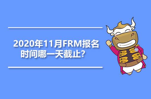 2020年11月FRM报名时间哪一天截止?