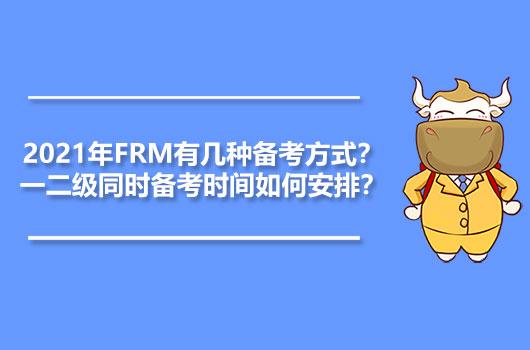 2021年FRM有几种备考方式?一二级同时备考时间如何安排?