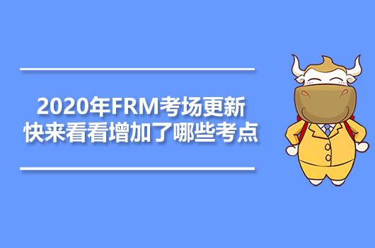 2020年FRM考场更新