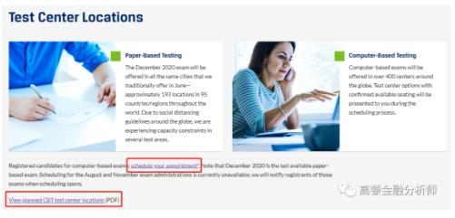 2021年CFA机考考试地点有哪些?怎么选考点?