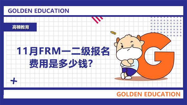 2021年11月FRM一二级报名费用是多少钱?