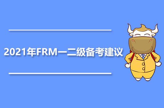 2021年FRM一二级备考建议,快收藏!