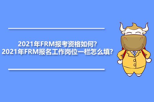 2021年FRM报考资格如何?2021年FRM报名工作岗位一栏怎么填?