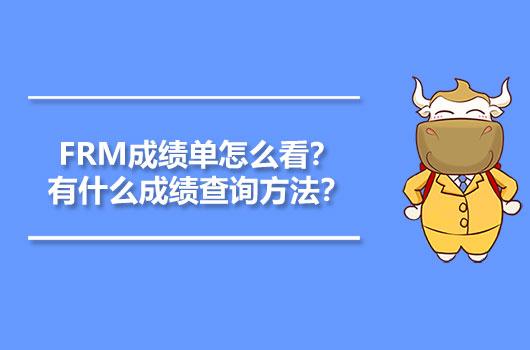 FRM成绩单怎么看?有什么成绩查询方法?
