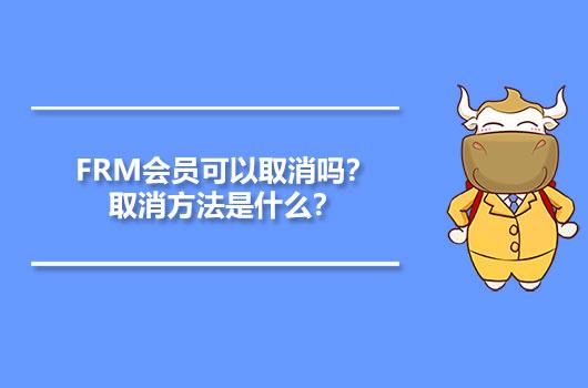 FRM會員可以取消嗎?取消方法是什么?