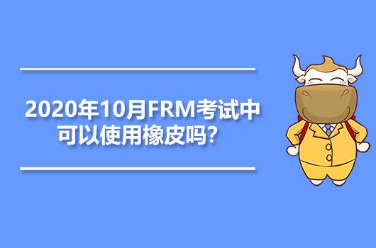 2020年10月FRM考试中可以使用橡皮吗?