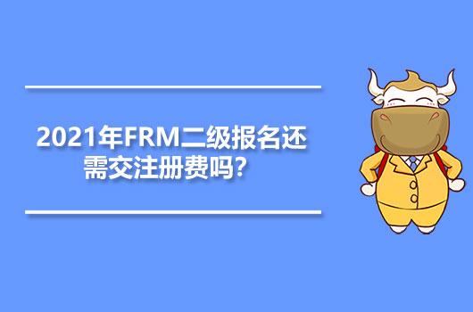 2021年FRM二级报名还需交注册费吗?