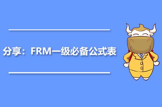 分享:FRM一級必備公式表