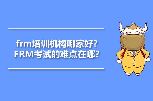frm培训机构哪家好?FRM考试的难点在哪?
