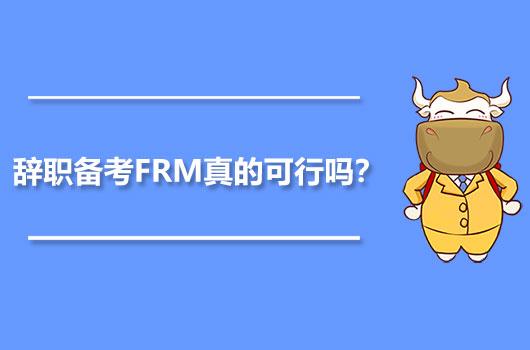 辭職備考FRM真的可行嗎?