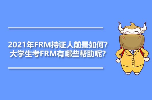 2021年FRM持证人前景如何?大学生考FRM有哪些帮助呢?