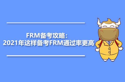FRM備考攻略:2021年這樣備考FRM通過率更高