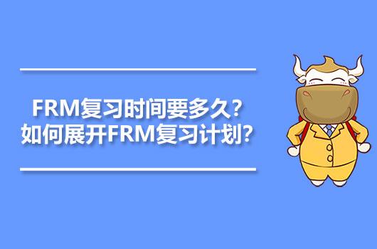FRM复习时间要多久?如何展开FRM复习计划?
