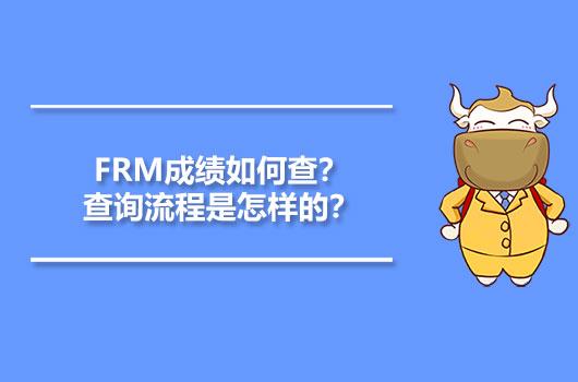 FRM成績如何查?查詢流程是怎樣的?
