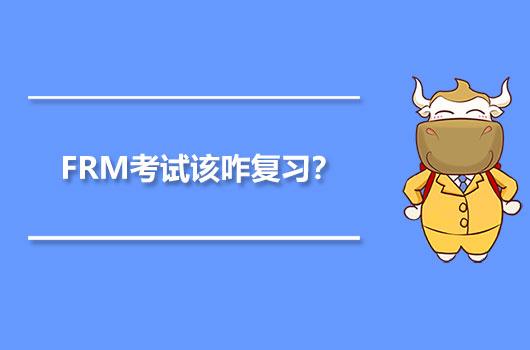 2021年FRM考试该咋复习?附FRM报名时间及收费说明