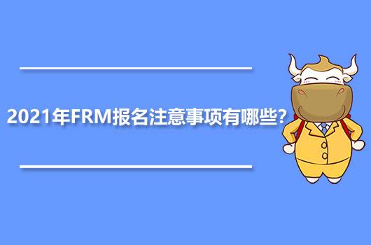 2021年FRM报名注意事项有哪些?