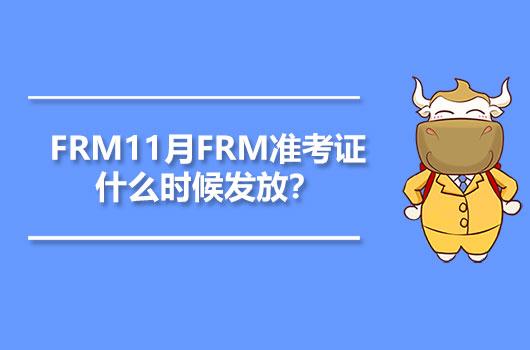 FRM11月FRM准考证什么时候发放?