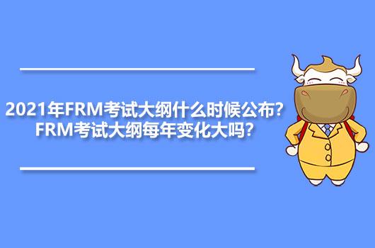 2021年FRM考試大綱什么時候公布?FRM考試大綱每年變化大嗎?