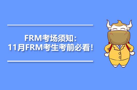 FRM考场须知:11月FRM考生考前必看!
