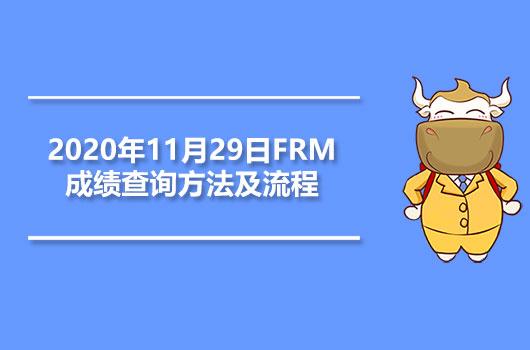 2020年11月29日FRM成绩查询方法及流程