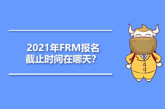 2021年FRM报名截止时间在哪天?附2021年FRM备考计划