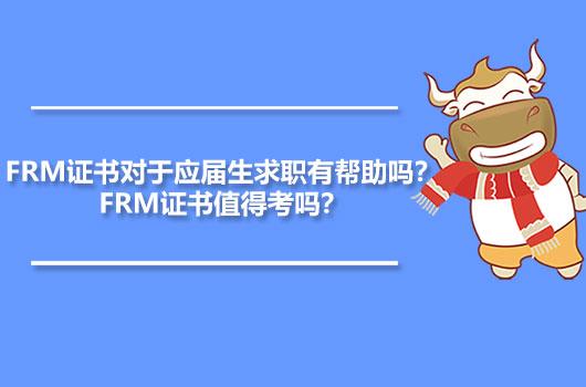 FRM证书对于应届生求职有帮助吗?FRM证书值得考吗?