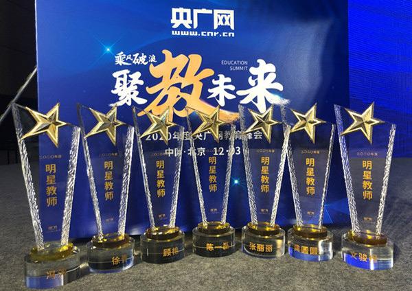 荣膺央广网明星教师 欧亿平台名师天团再获认可