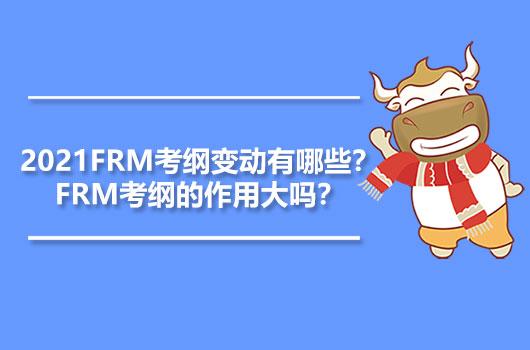 2021FRM考纲变动有哪些?FRM考纲的作用大吗?