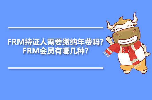 FRM持证人需要缴纳年费吗?FRM会员有哪几种?