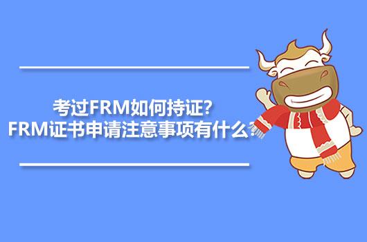 考过FRM如何持证?FRM证书申请注意事项有什么?