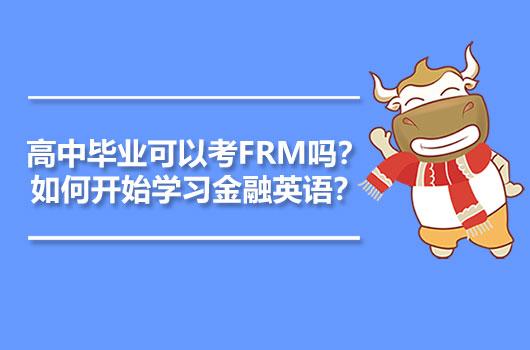 高中毕业可以考FRM吗?如何开始学习金融英语?