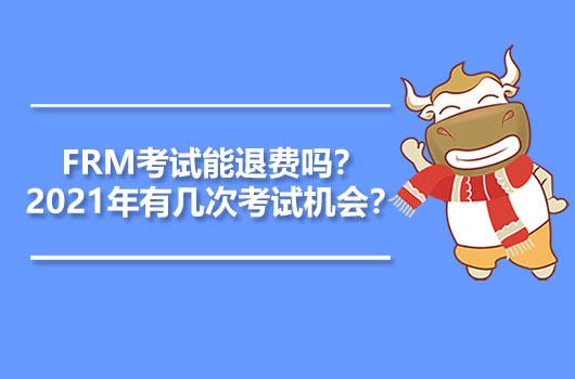 FRM考试能退费吗?2021年有几次考试机会?