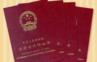 2021年注册会计师全国统一考试大纲发布