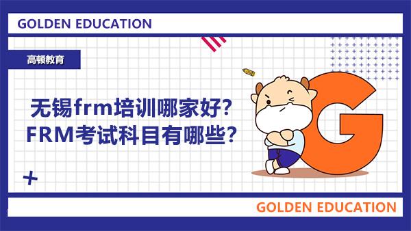 无锡frm培训哪家好?FRM考试科目有哪些?