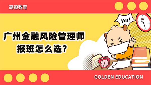 广州金融风险管理师报班怎么选?FRM好不好考?