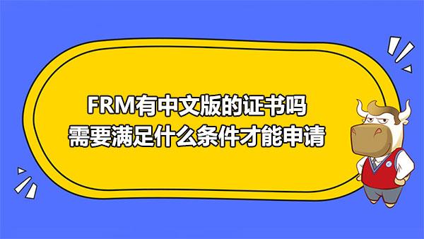 FRM中文版证书