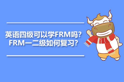 英语四级可以学FRM吗?FRM一二级如何复习?